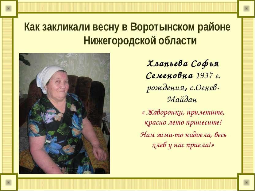 Как закликали весну в Воротынском районе Нижегородской области Хлапьева Софья...