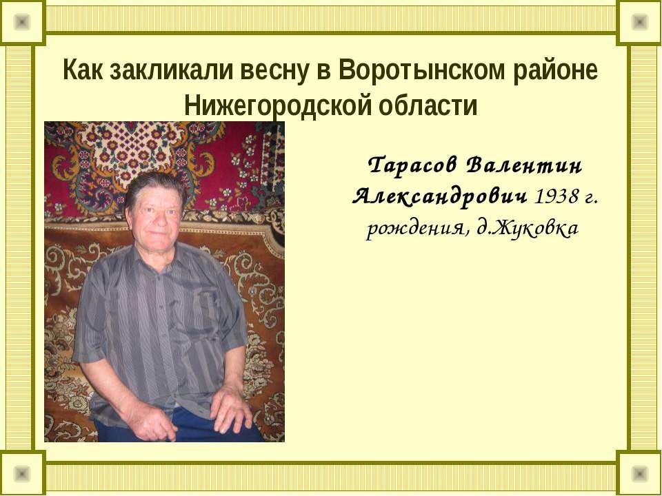 Как закликали весну в Воротынском районе Нижегородской области Тарасов Валент...