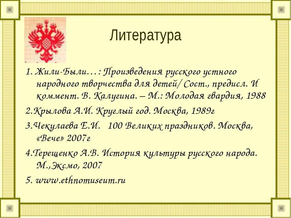 Литература 1. Жили-Были…: Произведения русского устного народного творчества ...