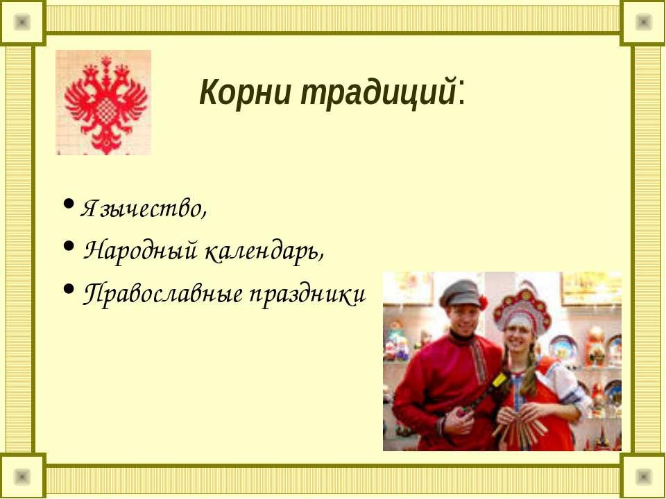 Корни традиций: Язычество, Народный календарь, Православные праздники