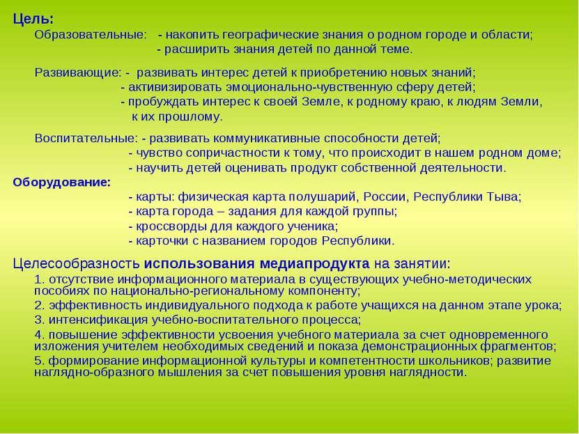 Цель: Образовательные: - накопить географические знания о родном городе и обл...