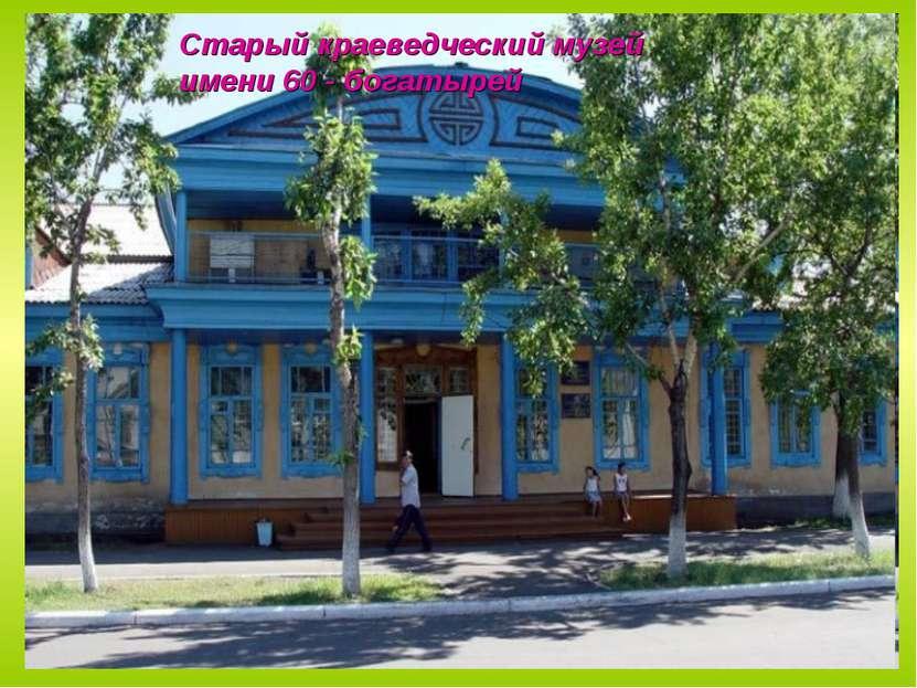 Старый краеведческий музей имени 60 - богатырей
