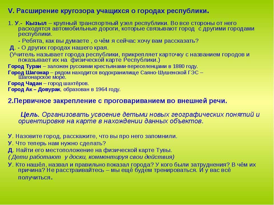V. Расширение кругозора учащихся о городах республики. 1. У.- Кызыл – крупный...