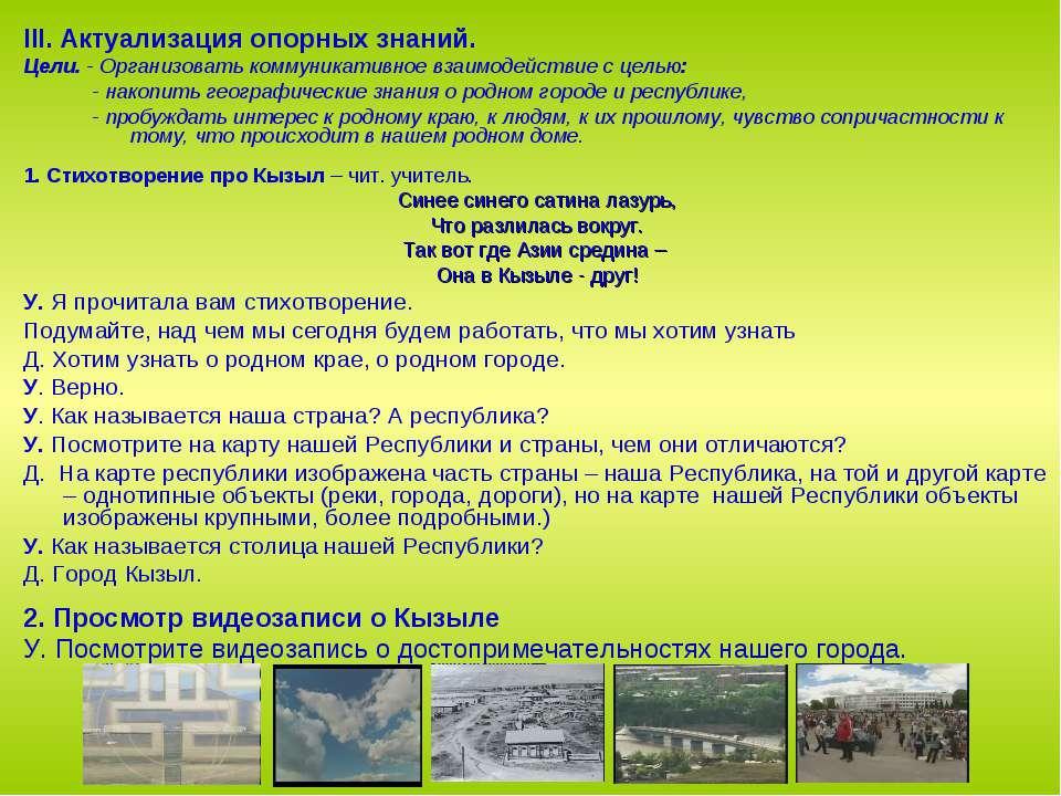 III. Актуализация опорных знаний. Цели. - Организовать коммуникативное взаимо...
