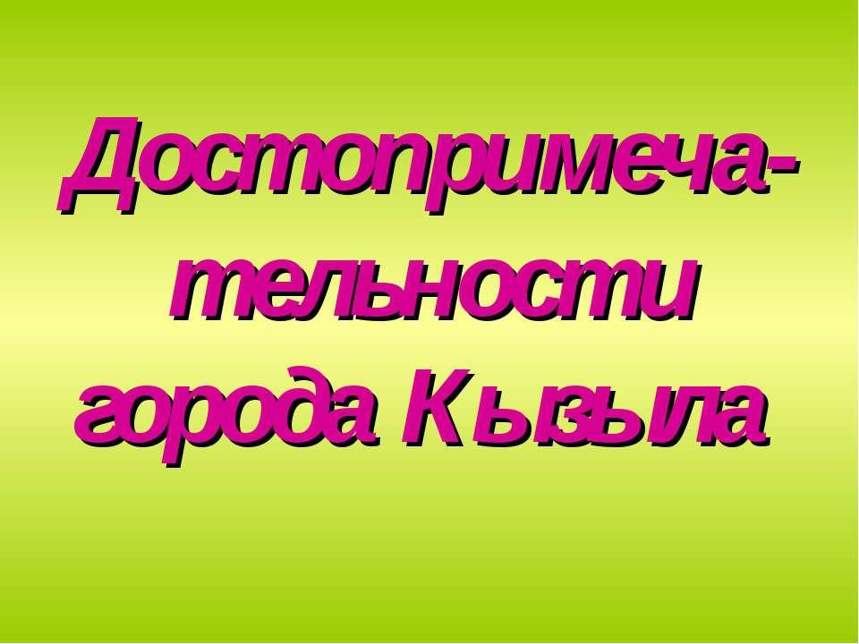 Достопримеча-тельности города Кызыла