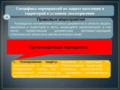 Специфика мероприятий по защите населения и территорий в условиях землетрясен...