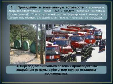 3. Приведение в повышенную готовность к проведению аварийно-спасательных рабо...