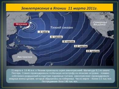 11 марта в 14.46 м.в. в Японии произошла серия землетрясений. Магнитуда 9,1 п...