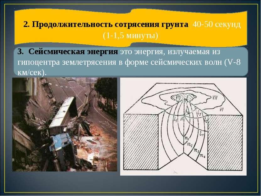 3. Сейсмическая энергия это энергия, излучаемая из гипоцентра землетрясения в...