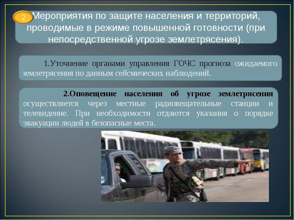 Мероприятия по защите населения и территорий, проводимые в режиме повышенной ...