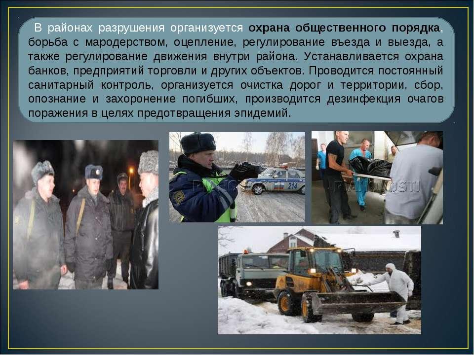 В районах разрушения организуется охрана общественного порядка, борьба с маро...