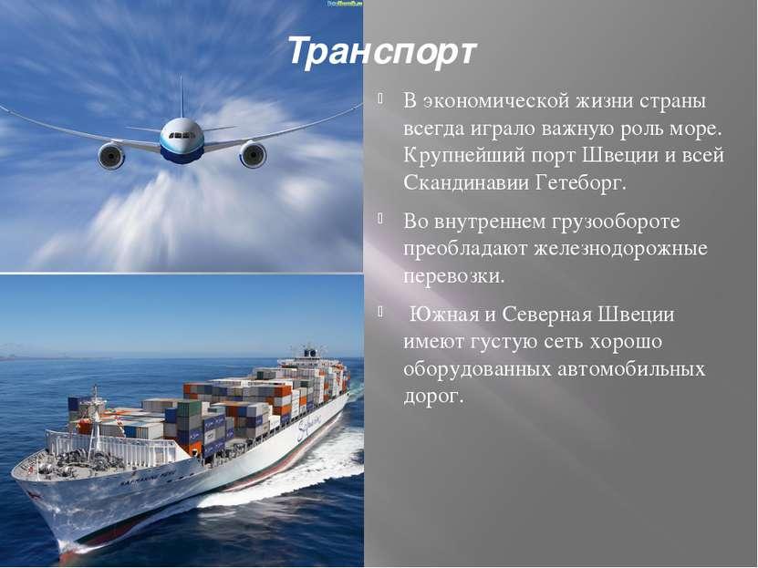 В экономической жизни страны всегда играло важную роль море. Крупнейший порт ...