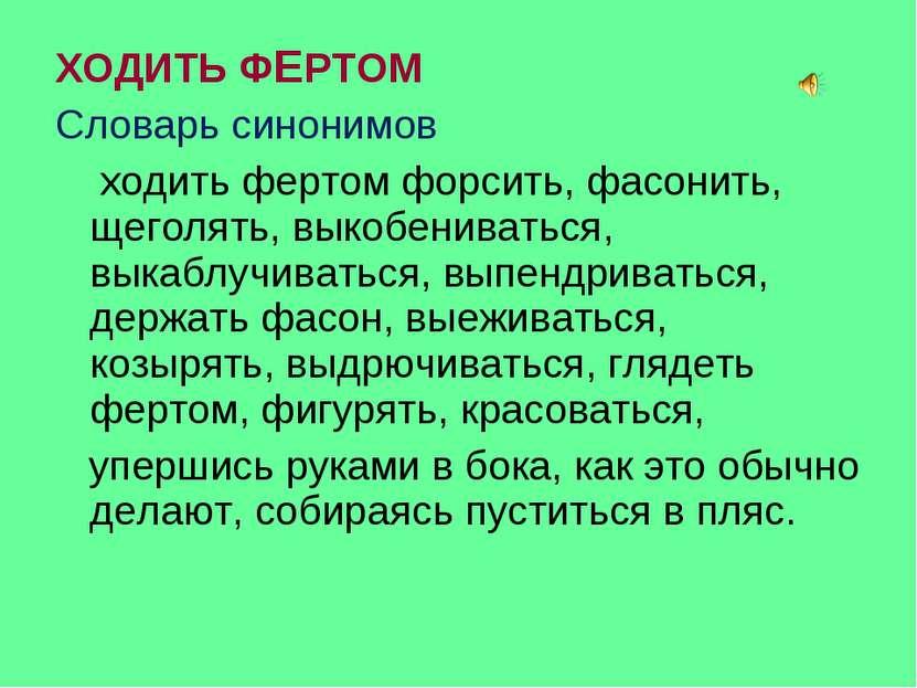 ХОДИТЬ ФЕРТОМ Словарь синонимов ходить фертом форсить, фасонить, щеголять, вы...
