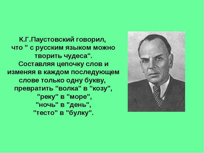 """К.Г.Паустовский говорил, что """" с русским языком можно творить чудеса"""". Состав..."""