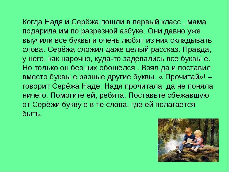Когда Надя и Серёжа пошли в первый класс , мама подарила им по разрезной азбу...