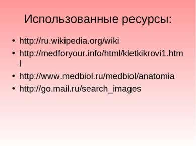 Использованные ресурсы: http://ru.wikipedia.org/wiki http://medforyour.info/h...