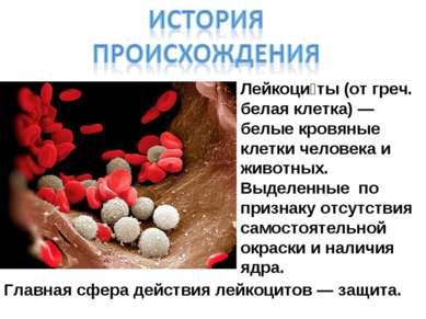 Лейкоци ты (от греч. белая клетка)— белые кровяные клетки человека и животны...
