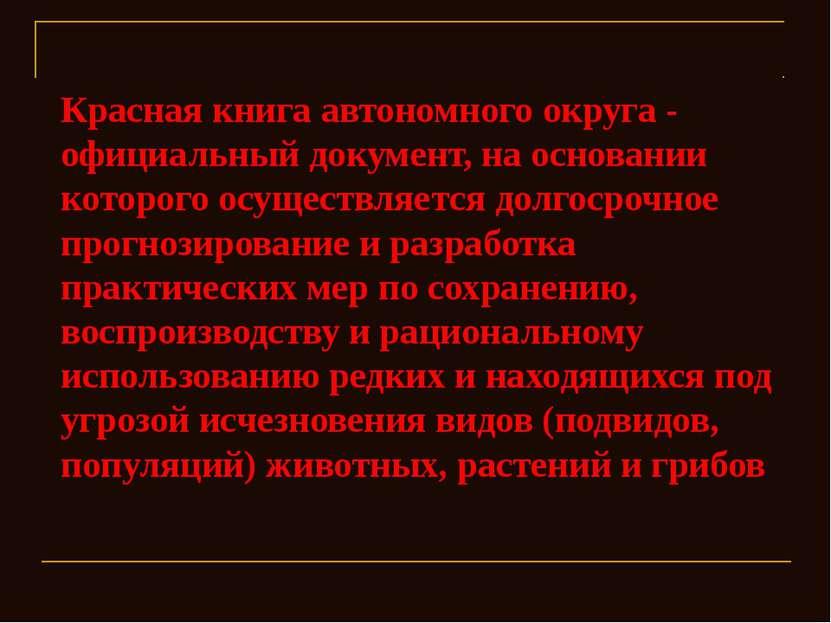 Красная книга автономного округа - официальный документ, на основании которог...