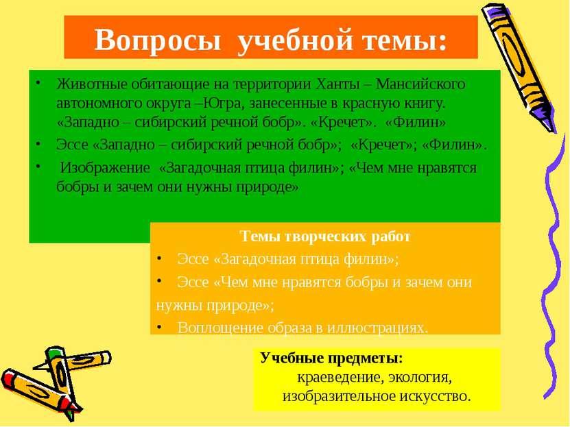 Вопросы учебной темы: Животные обитающие на территории Ханты – Мансийского ав...