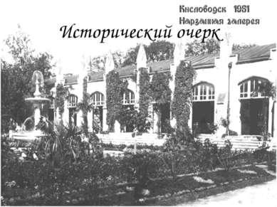 Исторический очерк