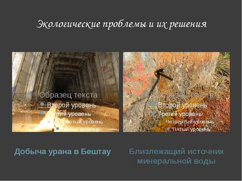 Экологические проблемы и их решения Добыча урана в Бештау Близлежащий источни...