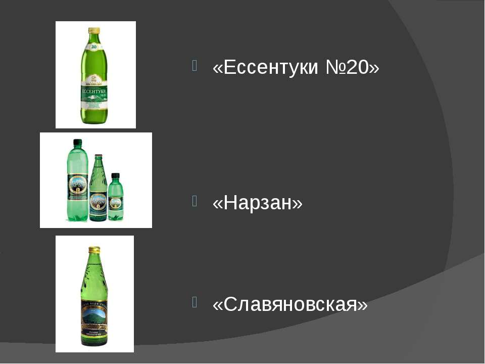 «Ессентуки №20» «Нарзан» «Славяновская»