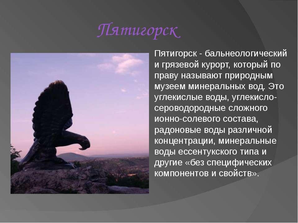 Пятигорск Пятигорск - бальнеологический и грязевой курорт, который по праву н...