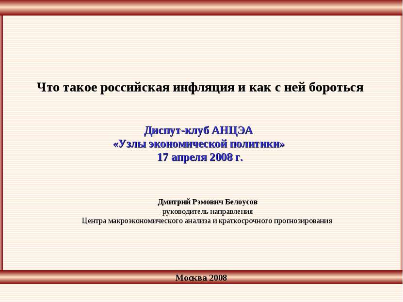 Москва 2008 Что такое российская инфляция и как с ней бороться Диспут-клуб АН...