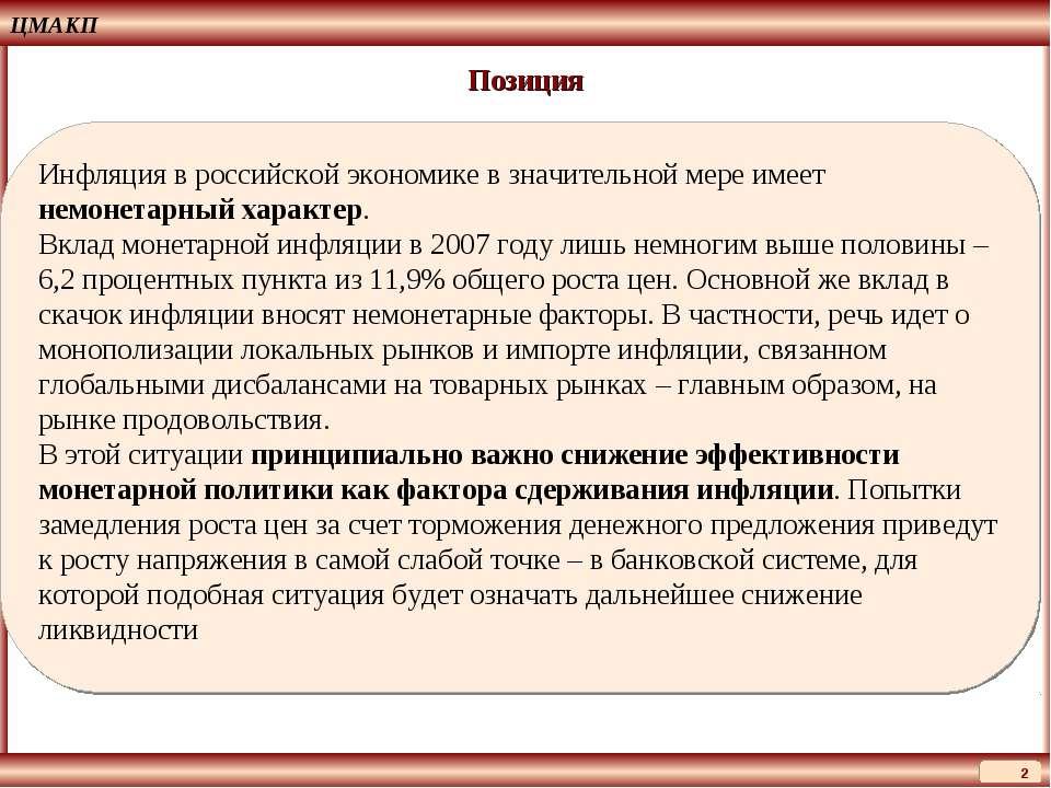 ЦМАКП * Позиция Инфляция в российской экономике в значительной мере имеет нем...