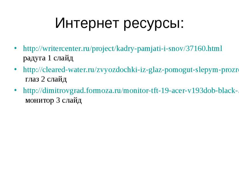 Интернет ресурсы: http://writercenter.ru/project/kadry-pamjati-i-snov/37160.h...