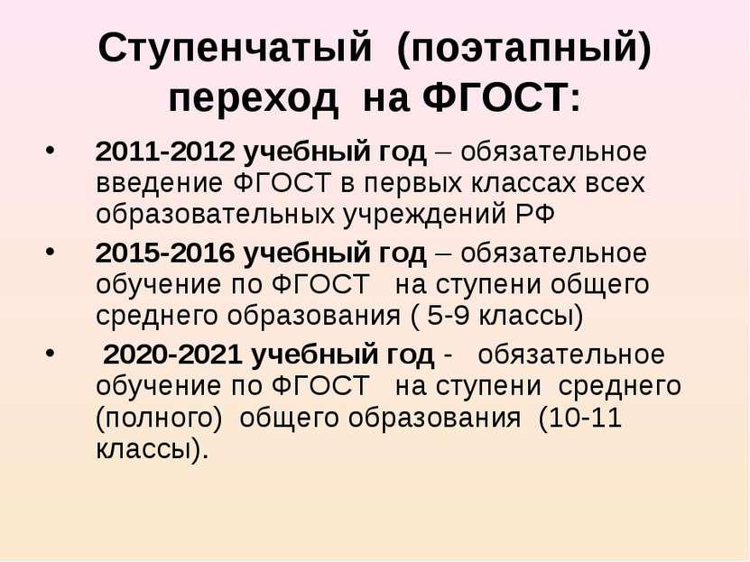 Cтупенчатый (поэтапный) переход на ФГОСТ: 2011-2012 учебный год – обязательно...