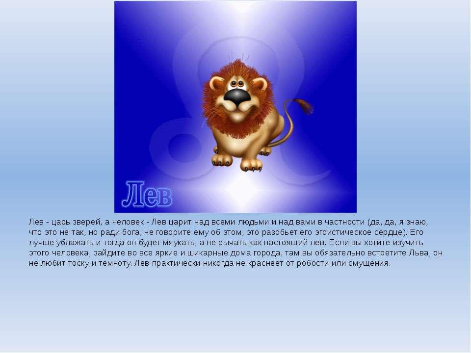 Лев - царь зверей, а человек - Лев царит над всеми людьми и над вами в частно...