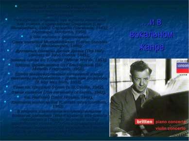 …и в вокальном жанре Вокальный жанр также определил дальнейшее творчество анг...