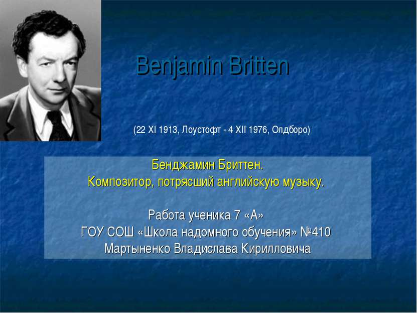 Benjamin Britten Бенджамин Бриттен. Композитор, потрясший английскую музыку. ...