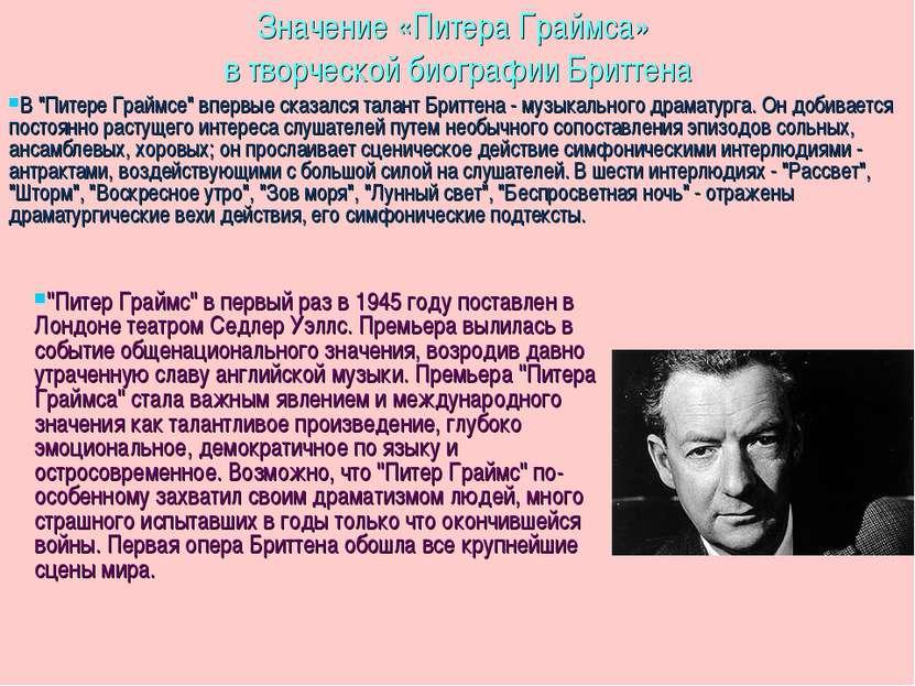 """Значение «Питера Граймса» в творческой биографии Бриттена """"Питер Граймс"""" в пе..."""