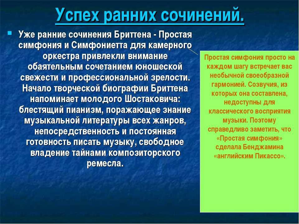 Успех ранних сочинений. Уже ранние сочинения Бриттена - Простая симфония и Си...