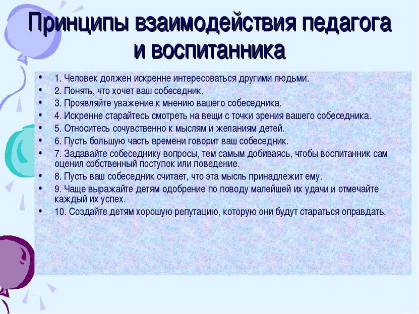 Принципы взаимодействия педагога и воспитанника 1. Человек должен искренне ин...