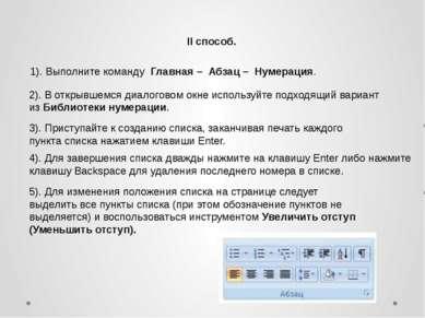 II способ. 1). Выполните командуГлавная– Абзац – Нумерация. 2). В открыв...
