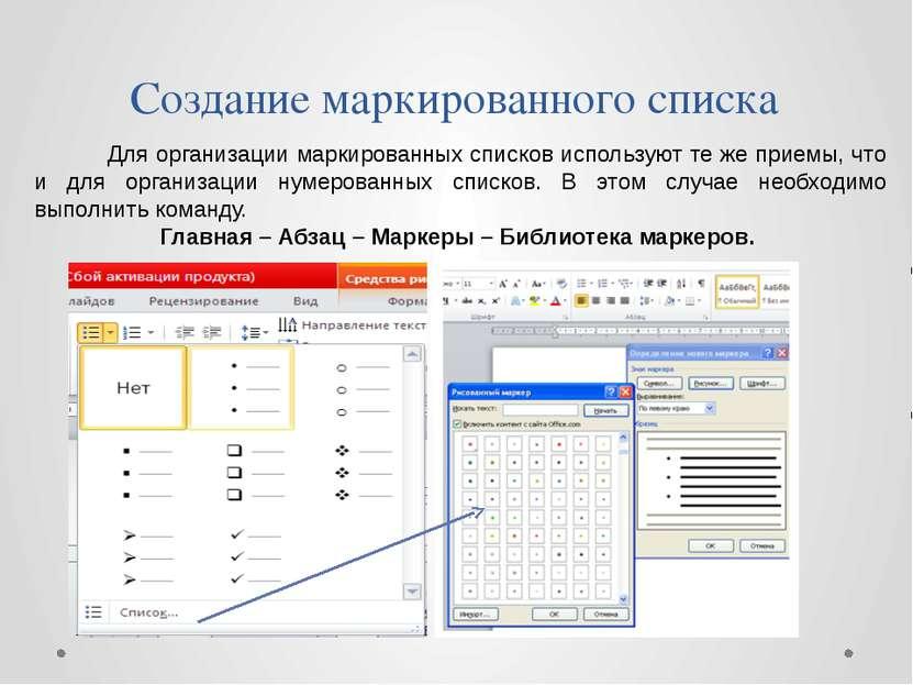 Создание маркированного списка Для организации маркированных списков использу...