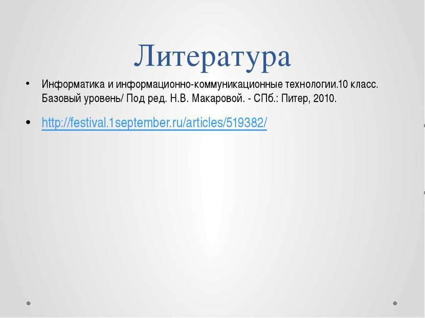 Литература Информатика и информационно-коммуникационные технологии.10 класс. ...