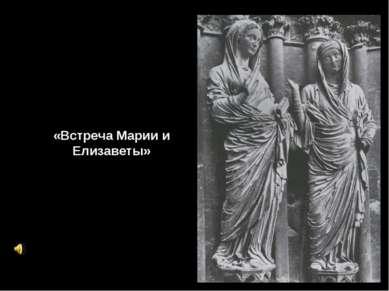 «Встреча Марии и Елизаветы»