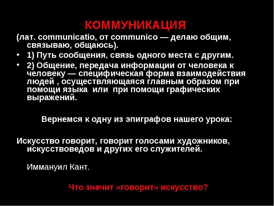 КОММУНИКАЦИЯ (лат. communicatio, от communico — делаю общим, связываю, общаюс...