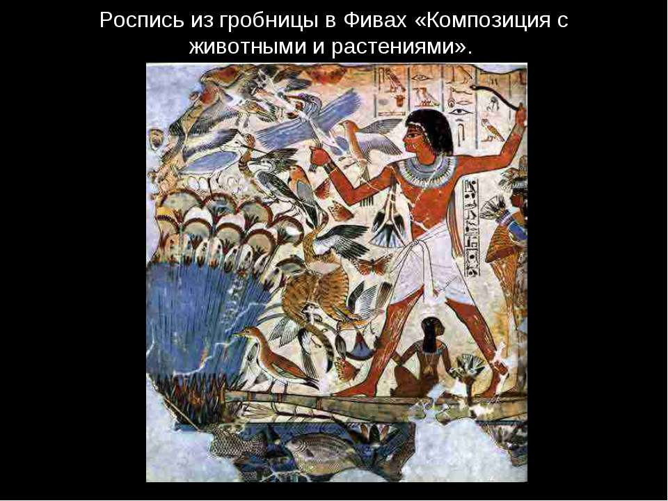 Роспись из гробницы в Фивах «Композиция с животными и растениями».