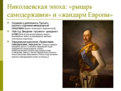 Николаевская эпоха: «рыцарь самодержавия» и «жандарм Европы» Создание и деяте...