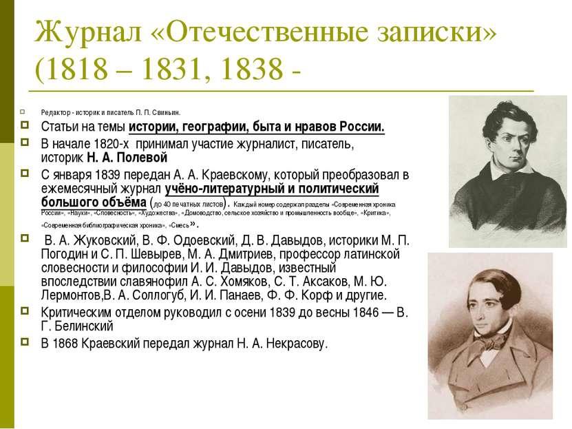 Журнал «Отечественные записки» (1818 – 1831, 1838 - Редактор - историк и писа...