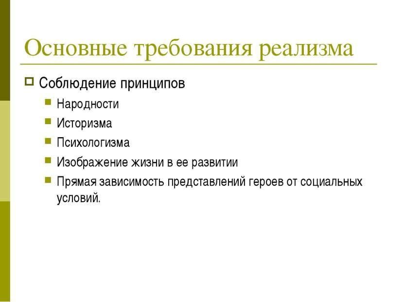Основные требования реализма Соблюдение принципов Народности Историзма Психол...