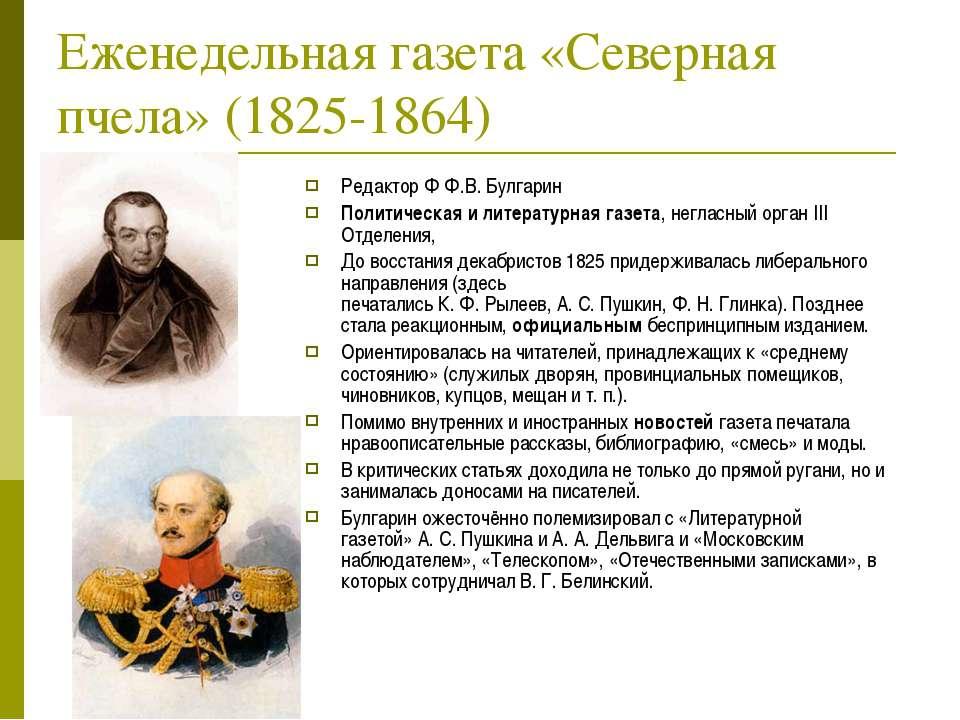 Еженедельная газета «Северная пчела» (1825-1864) Редактор Ф Ф.В. Булгарин Пол...