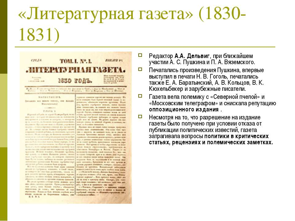 «Литературная газета» (1830-1831) Редактор А.А. Дельвиг, при ближайшем участи...