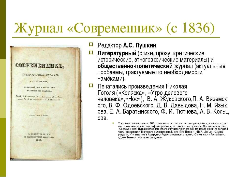 Журнал «Современник» (с 1836) Редактор А.С. Пушкин Литературный (стихи, прозу...