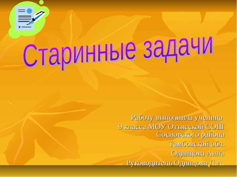 Работу выполнила ученица 9 класса МОУ Отъясской СОШ Сосновского района Тамбов...